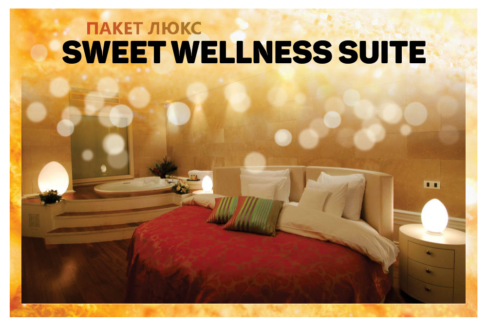 SWEET WELLNESS SUITE - ПАКЕТ ЛЮКС
