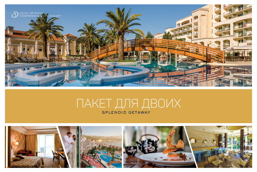 SPLENDID CONFERENCE & SPA RESORT 5* SPLENDID GETAWAY - Пакет для двоих