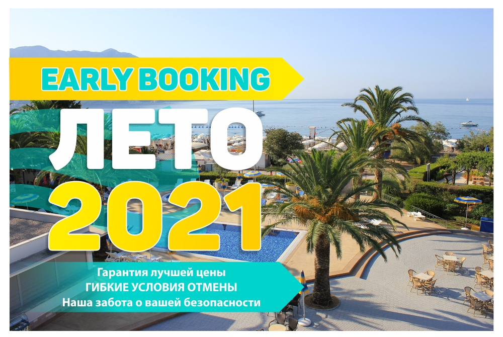 MONTENEGRO BEACH RESORT - EARLY BOOKING - Лето 2021